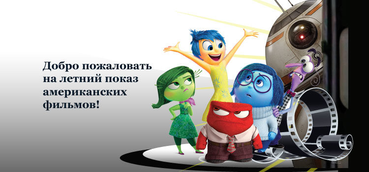 Summer Film Screenings Russian 2016