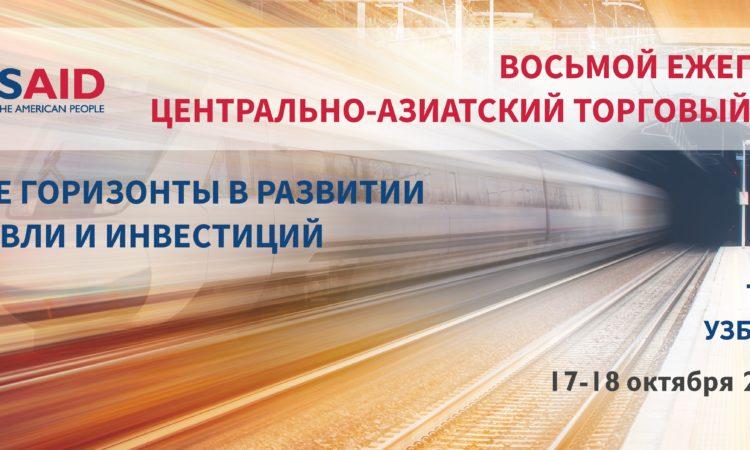 Соединенные Штаты Америки проведут восьмой ежегодный Центрально-Азиатский торговый форум в Ташкенте, Узбекистан
