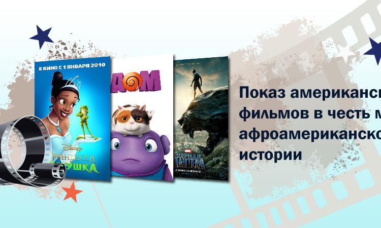 Посольство США представляет новинки американского кино во время ежегодного зимнего кинопоказа в Туркменистане