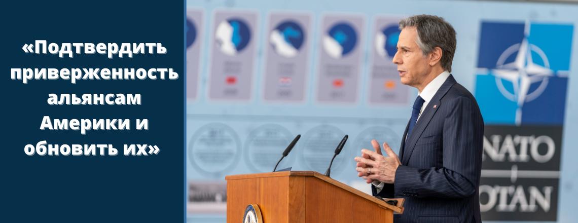 Речь госсекретаря США Энтони Блинкена в штаб-квартире НАТО