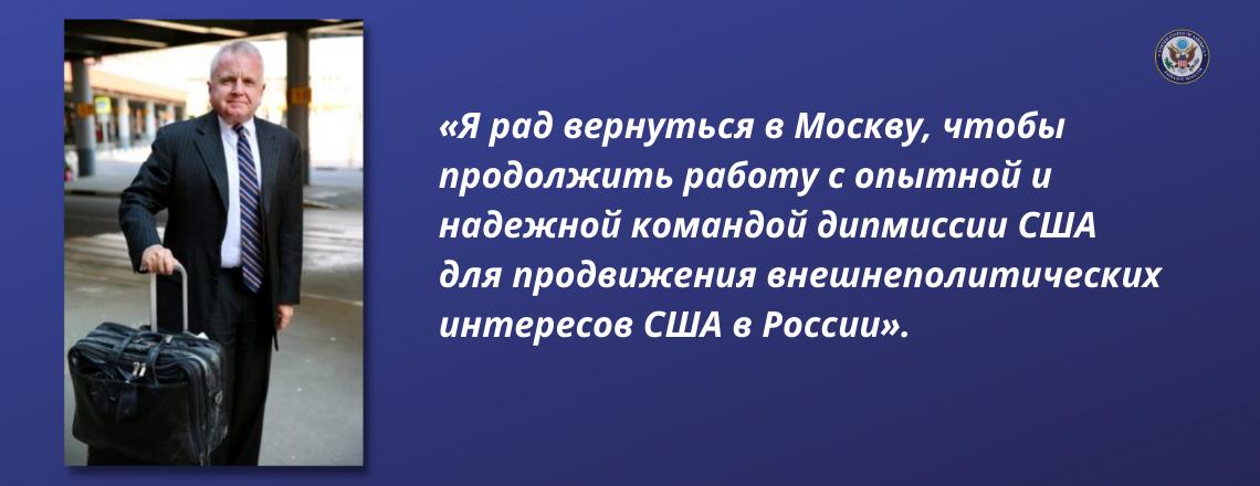 Посол США в РФ Джон Салливан прибыл в Москву