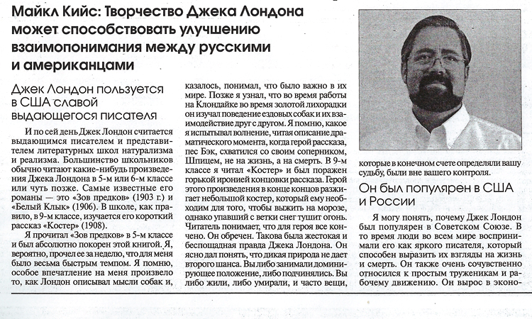 Статья Генконсула Майкла Кийса в Новой газете.