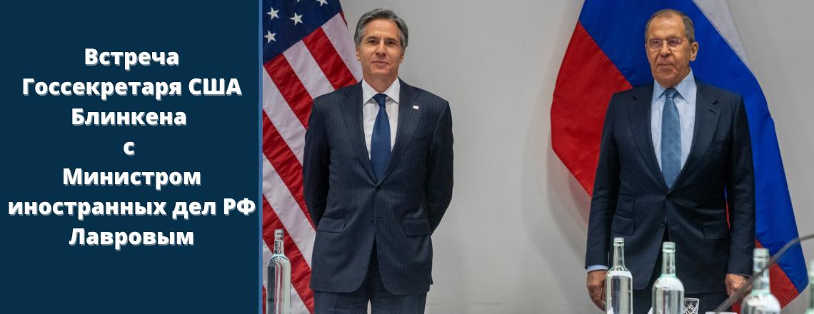 Встреча Госсекретаря Блинкена с Министром иностранных дел РФ Лавровым