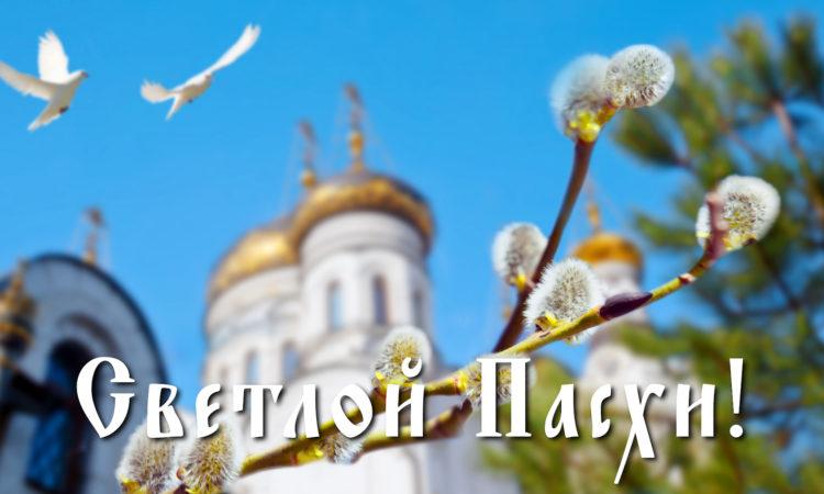 """Посол США в России Джон Салливан: """"Пусть пасхальные дни будут наполнены надеждой и радостью!"""""""