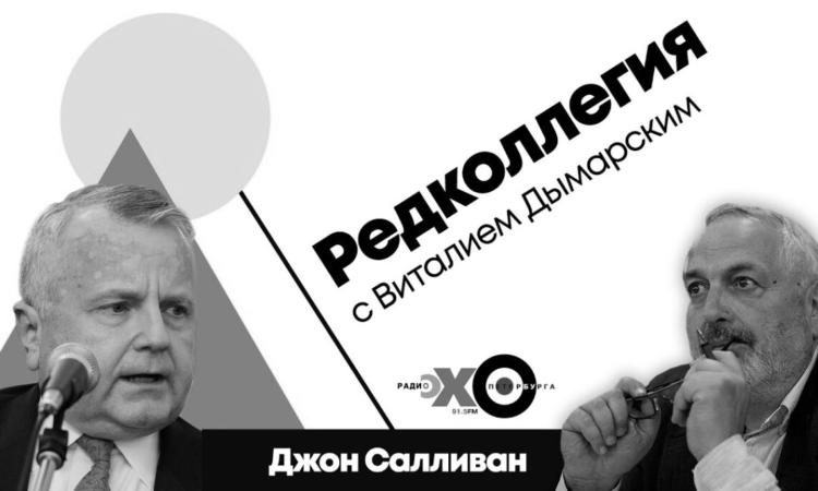 Интервью Джона Салливана радиостанции «Эхо Москвы в Петербурге»