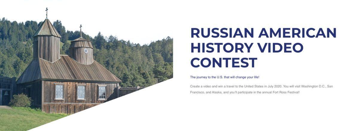 Russian-American History Video Contest 2020