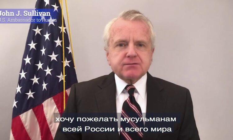 Посол США в РФ Салливан поздравляет мусульман России и мира с праздником Ид аль-Фитр