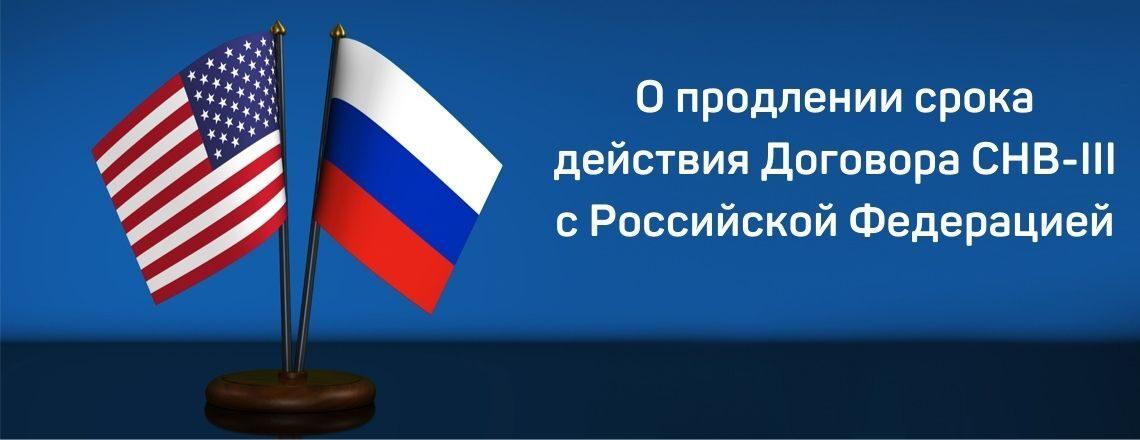 О продлении срока действия Договора СНВ-III с Российской Федерацией