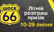 Rout 66 Ukr