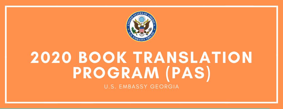 2020 Book Translation Program