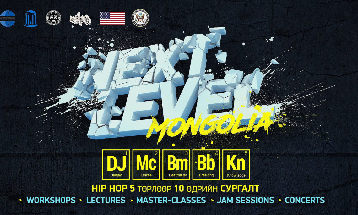 banner for next level program