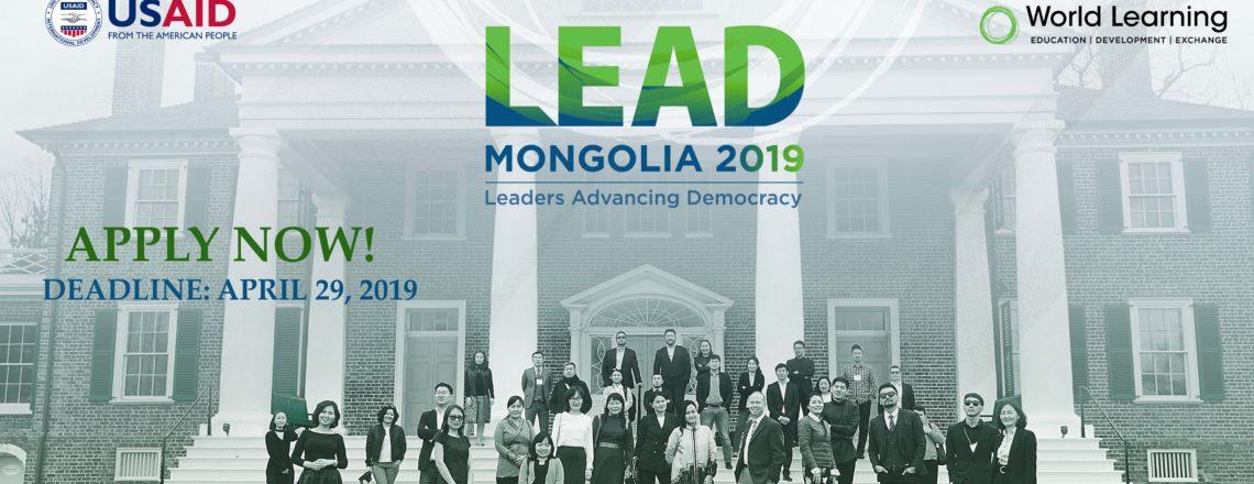 The Leaders Advancing Democracy (LEAD) Mongolia, 2019 U.S. Exchange Program