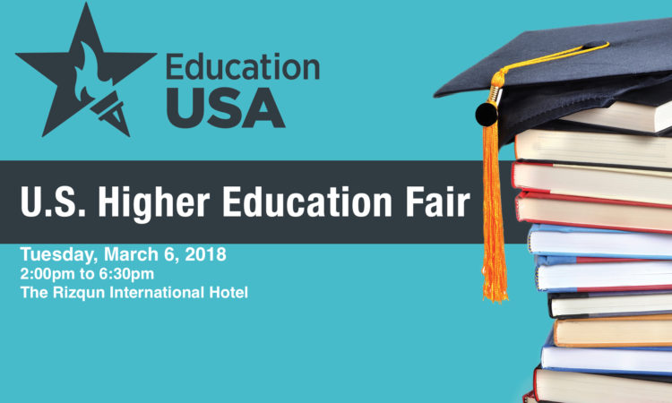 Higher Education Fair 2018 Banner