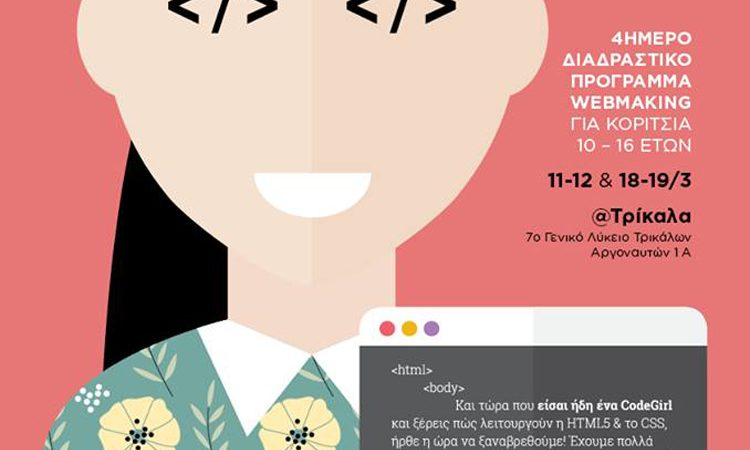 CodeGirls 2.0 in Trikala (poster)