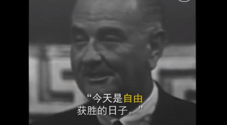 美国纪念1965年投票权法[附视频]