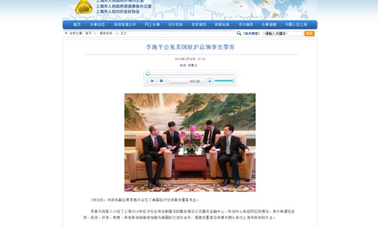 总领事史墨客和上海市政协副主席李逸平会面