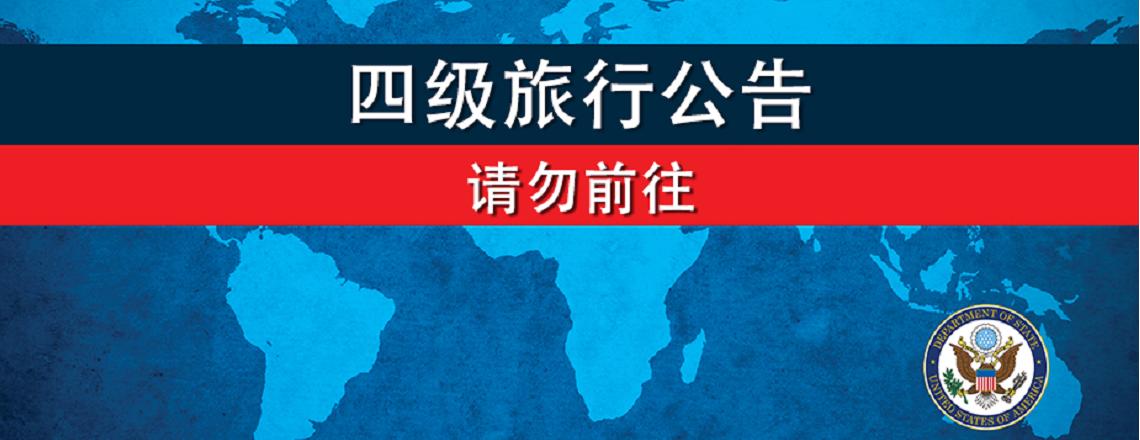 美国国务院《前往中国的旅行警告》第4级——请勿前往