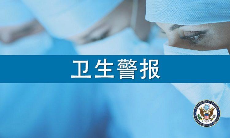 四级旅行警告:鉴于中国武汉首次发现新型冠状病毒