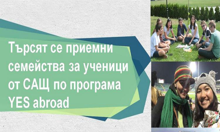 American Councils търси приемни семейства в София