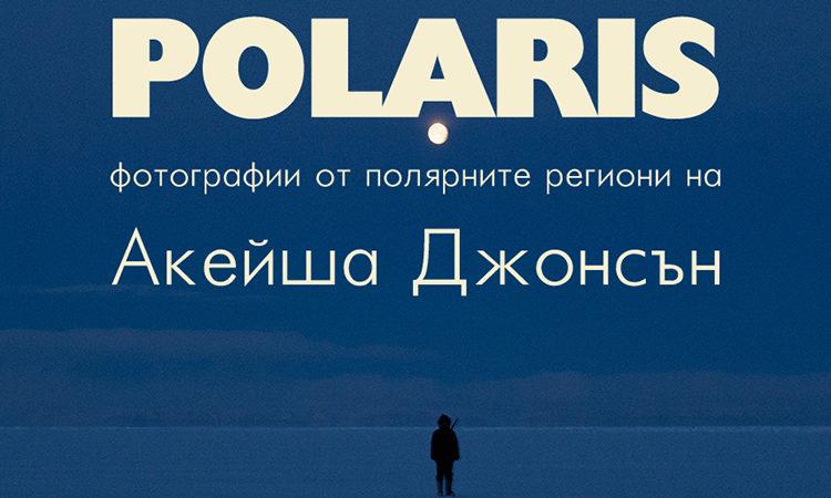 Polaris Photo Exhibition