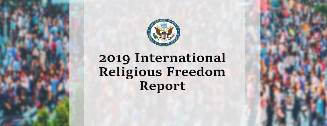 Държавният департамент публикува докладa за свободата на религията 2019
