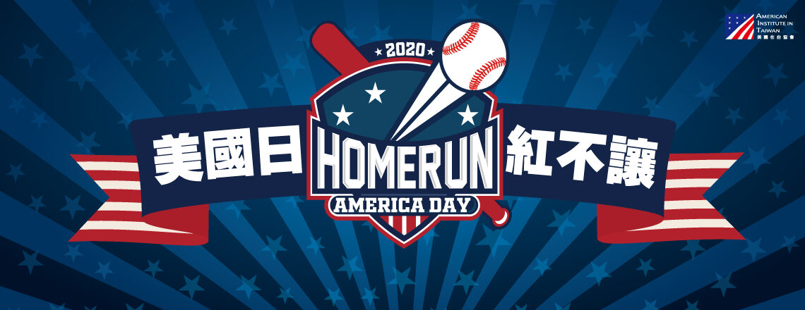 America Day: Home Run!