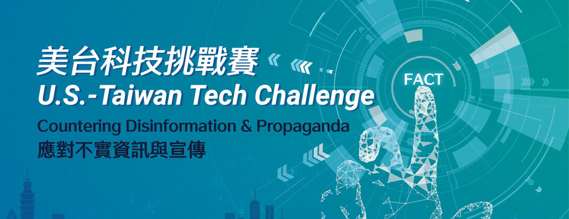 Remarks by AIT Director W. Brent Christensen at U.S.-Taiwan Tech Challenge Award Ceremony