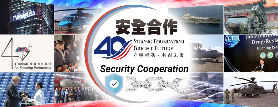 美國在台協會歡慶八月「安全合作月」