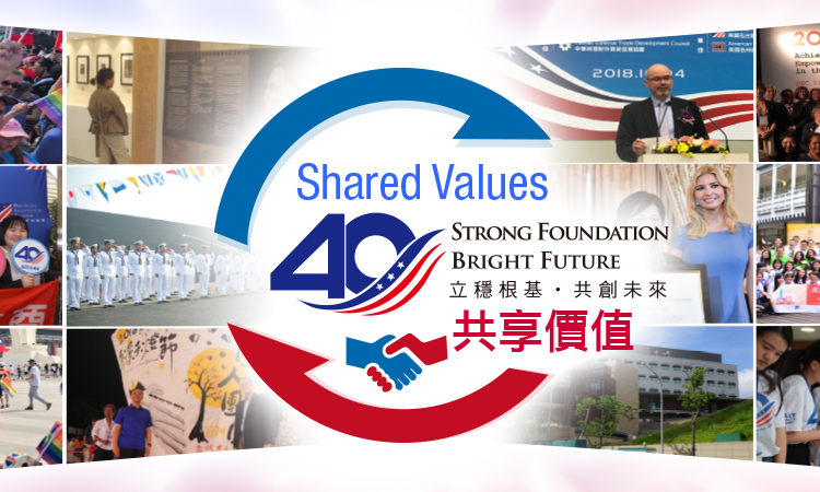 March is AIT@40 Shared Values Month - 美國在台協會AIT@40三月「共享價值月」