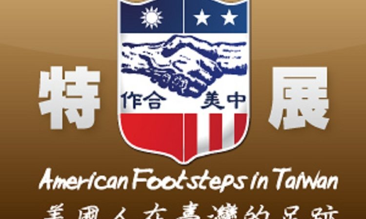 """American Footsteps in Taiwan"" Tour Exhibit in New Taipei City July 8 - August 21 (Photo: AIT Images)"