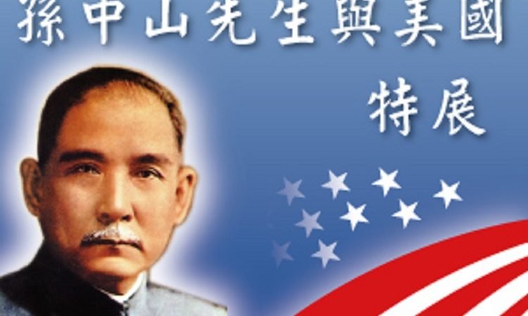"""Dr. Sun Yat-sen and the United States"" Exhibit (Photo: AIT Images)"