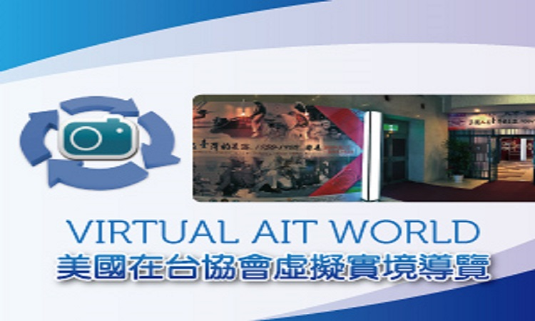 AIT's Public Diplomacy Section launched the Virtual AIT World to share with the general public AIT's programs and exhibits online.
