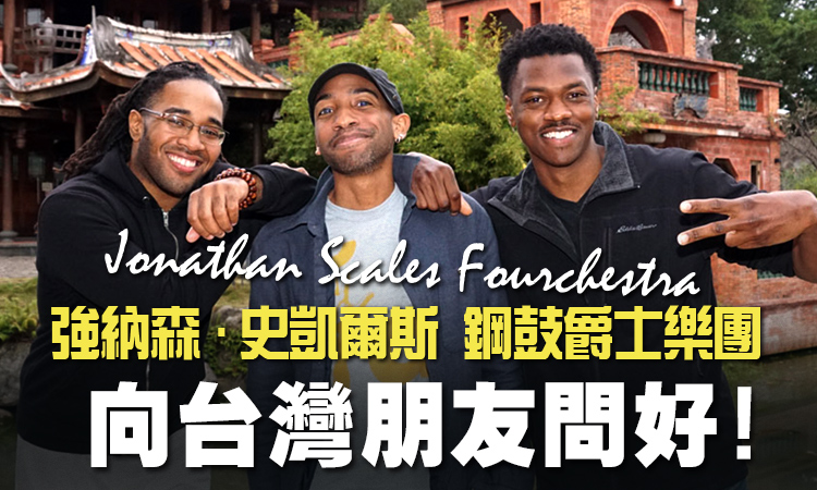 Jonathan Scales Fourchestra Greets Taiwan fans