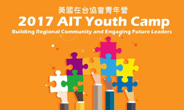 2017 AIT Youth Camp
