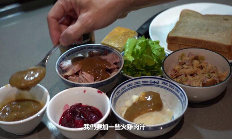 2020 感恩節《剩菜大翻身》影片 #2