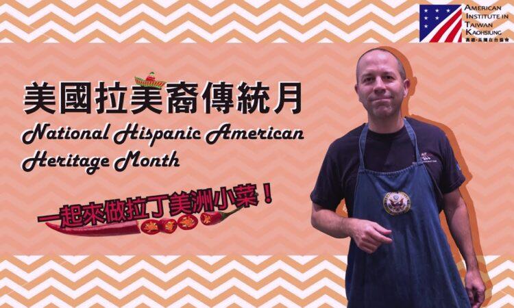 2020 Hispanic American Heritage Month Video #1