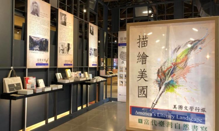 """America's Literary Landscape"" exhibition opens at Eslite Spectrum Kaohsiung Pier 2 Bookstore from June 14 through July 8, 2018."