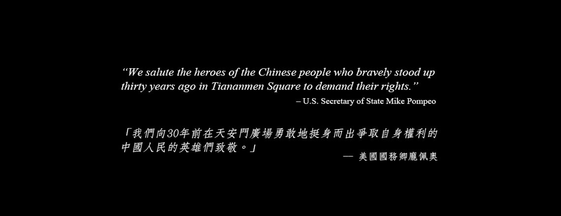 On the 30th Anniversary of Tiananmen Square