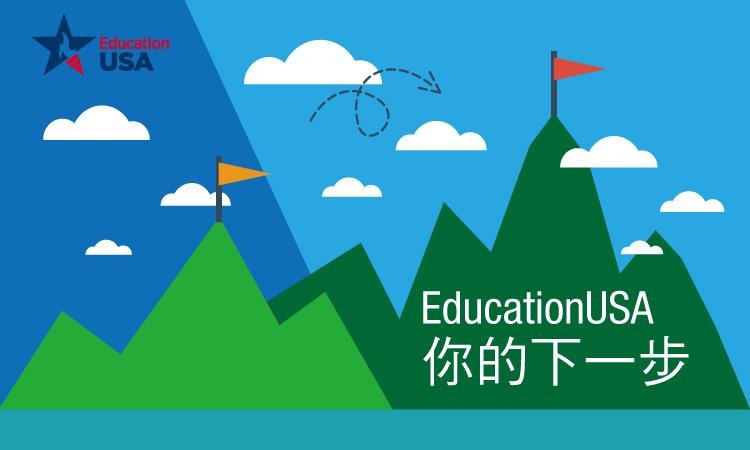 EducationUSA: Your Next Step 「你的下一步」- 2018 年系列講座 報名頁面