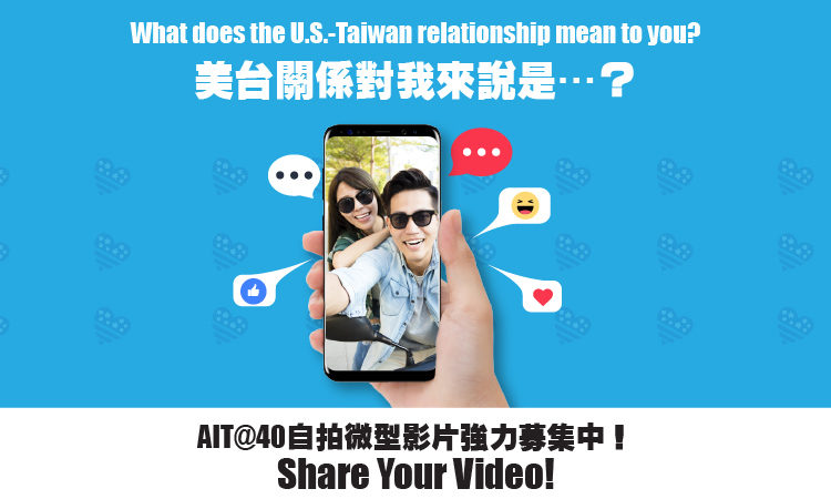 "AIT@40 ""What does the U.S.-Taiwan relationship mean to you?"" Video Campaign"
