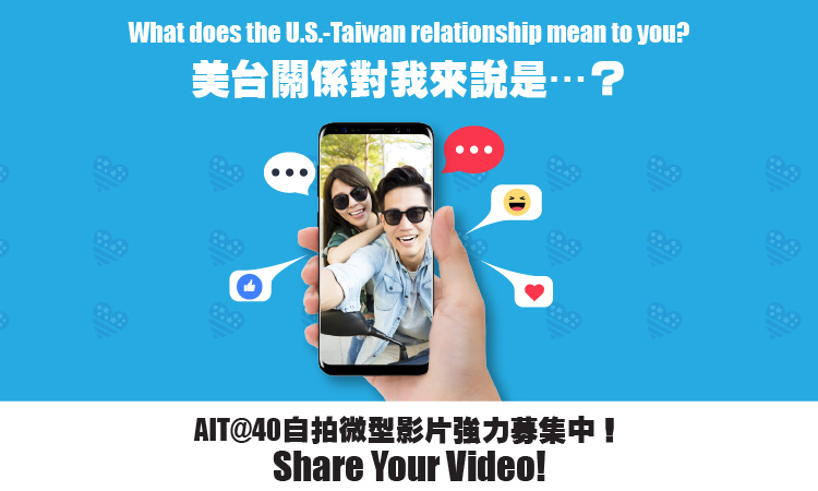 "Video Campaign: ""What does the U.S.-Taiwan relationship mean to you?"""