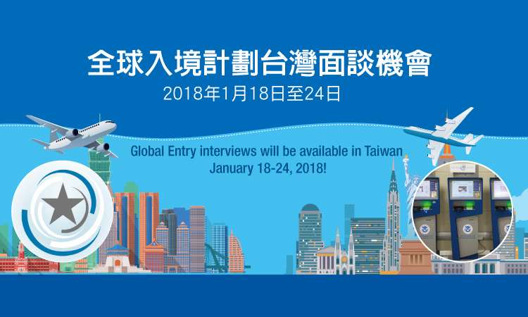 Global Entry Mobile Enrollment Team Coming to Taiwan