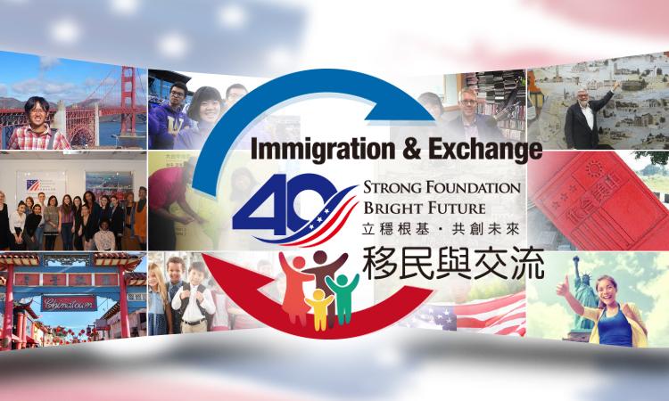 美國在台協會歡慶五月「移民與交流月」