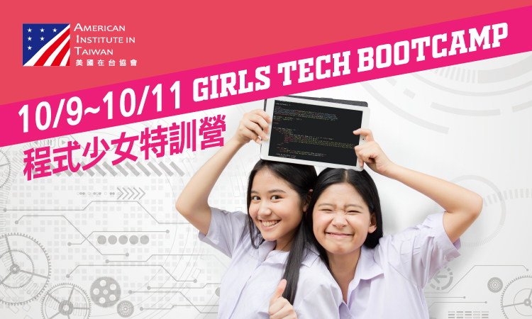 AIT Girls Tech Bootcamp