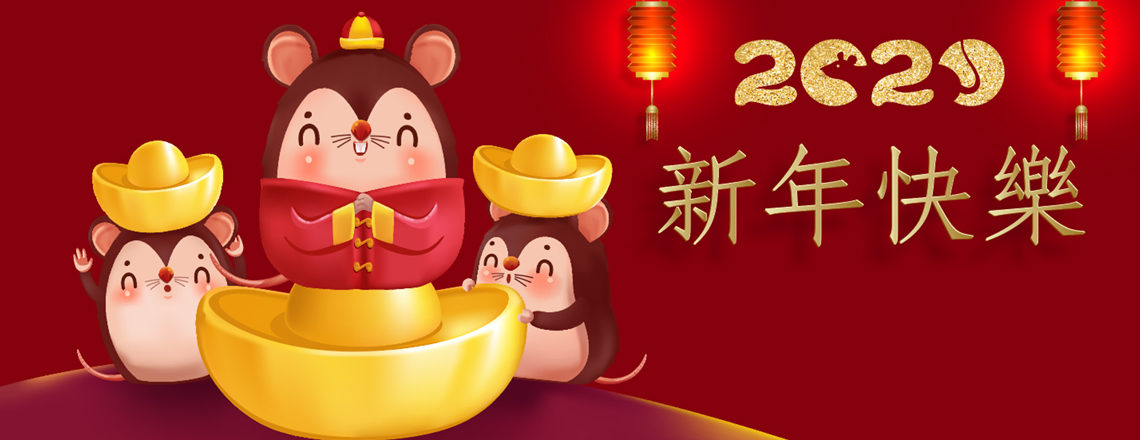 AIT wishes you a Happy Lunar New Year!