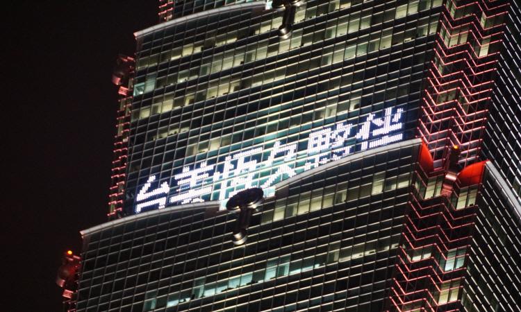 台灣關係法 & AIT@40: 40年友誼慶祝酒會