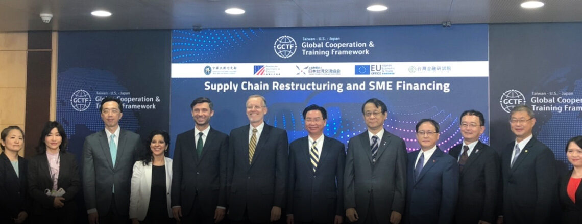 U.S., Taiwan, Japan, and EU cohost the vGCTF Workshop on Supply Chain Restructuring