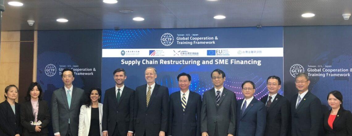 美、台、日及歐洲攜手舉辦「供應鏈重組暨中小企業金融」全球合作暨訓練架構(GCTF)線上國際會議