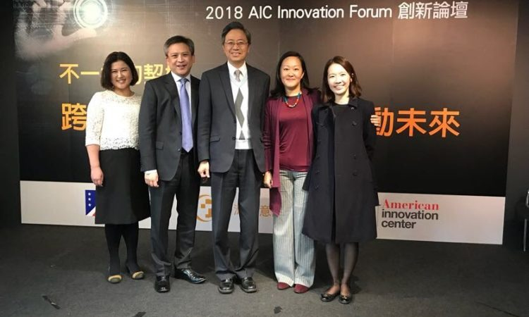 2018 AIC Innovation Forum 創新論壇