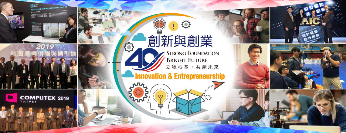 AIT Celebrates Entrepreneurship and Innovation Month